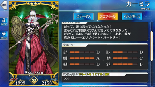 She sure can pull off that dress, but seriously, most underwhelming 4-star unit ever.