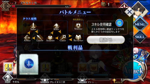 You can check out how the Servant classes interact by clicking on Menu. You can also select Menu if you want to Flee the battle.